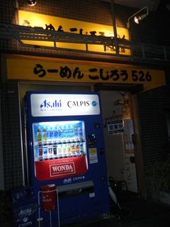 2010/06_こじろう1