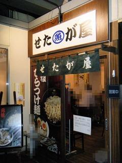 2011/01_せたが屋1