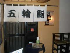 2008/9_五輪鮨1
