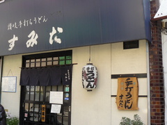 2008/3_すみ田1