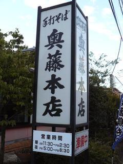 2010/10_奥藤本店1