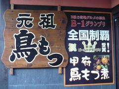 2010/10_奥藤本店2
