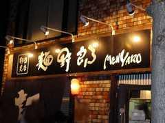 2008/12_麺野郎1