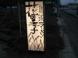2007/3_花の季2