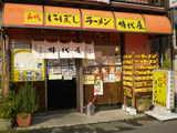 2006/12_時代屋_外観