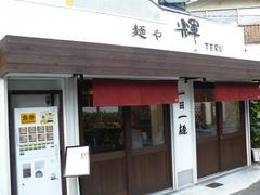 2008/9_輝1