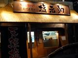 2007/12_塩元帥1