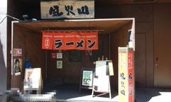 2012/08_風火山1