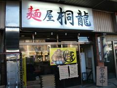 2011/12_桐龍1