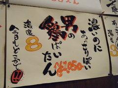 2010/03_まりお流2