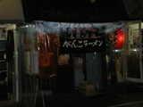 2007/4_がんこ1
