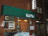 2006/12_徳多和良_9