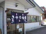 2007/3_さゆり1