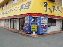2010/07_天理スタミナラーメン1