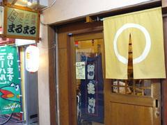 2008/9_まるまる1