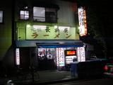2003/10_長浜屋1