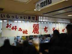 2009/09_麗ちゃん1