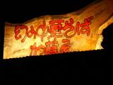 2007/1_加藤屋_幻の中華そば_2