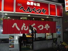 2008/9_へんくつや堀川店1
