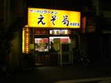 2007/2_えぞ菊1