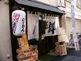 2007/1_玉五郎_外観