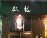2006/12_臥龍_外観