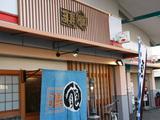 2006/12_ゑんどう寿司_2