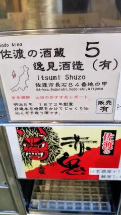 2015/04ぽんしゅ館4