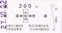 2015/10小砂川3