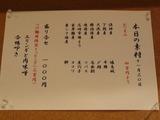 2007/11_麺野郎3