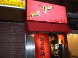 2007/2_鷹虎1