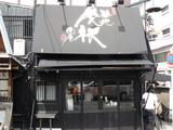 2007/6_築地虎杖南店1