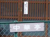 2007/3_中華亭