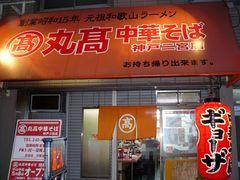 2009/07_丸高神戸二宮1