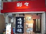 2008/1_彩々1
