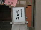 2007/1_お多津1