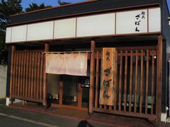 2012/10_ざぼん1