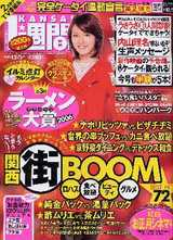 2006/11関西1週間