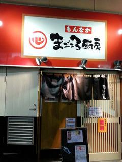 2013/11まごころ厨房1