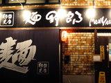 2007/11_麺野郎1