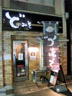 2011/03_どみそ2