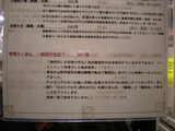 2006/12むさし坊@東川口_味噌らーめん説明