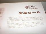 2007/3_堂島ロール3