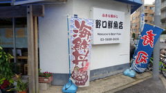 2015/07野口鮮魚店1