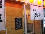 2007/3_鬼平1