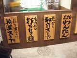 2006/12_武藤製麺所_外観2
