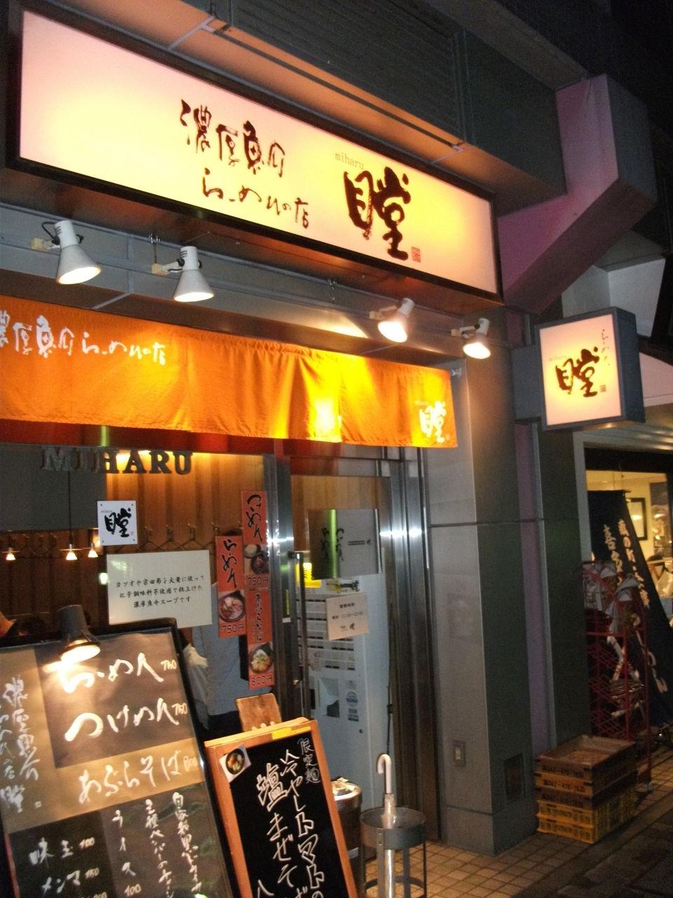 瞠 恵比寿店>