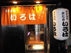 2011/03_いろは(大阪店)1