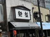 2007/4_麺哲1