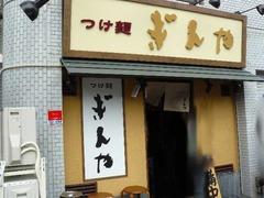 2010/08_ぎんや1